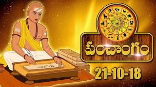 Telugu Panchangam 2018 | 21-10-2018 | Horoscope Today | Astrology