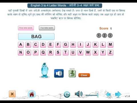 English 3 to 4 Letter Words - Explanation in Hindi अंग्रेजी ३-४ अक्षर वाले शब्द - हिन्दी