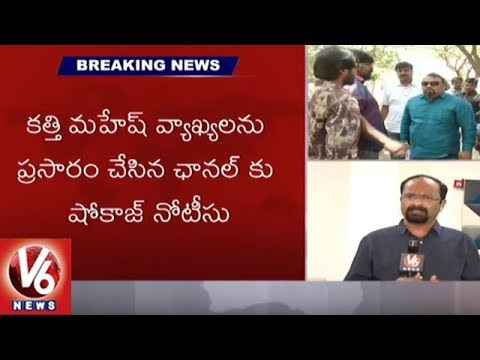 Kathi Mahesh Faces Expulsion From Hyderabad City For 6 Months | V6 News