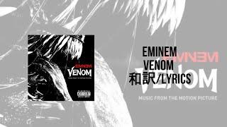 (和訳)かっこよすぎる!*2倍速推奨*Eminem-Venom