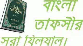 Bangla Tafsir Waz Mahfil New Surah Jiljal Sheikh Motiur Rahman Madani