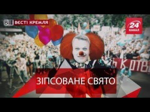 Вєсті Кремля. Зіпсоване життя Медведєва