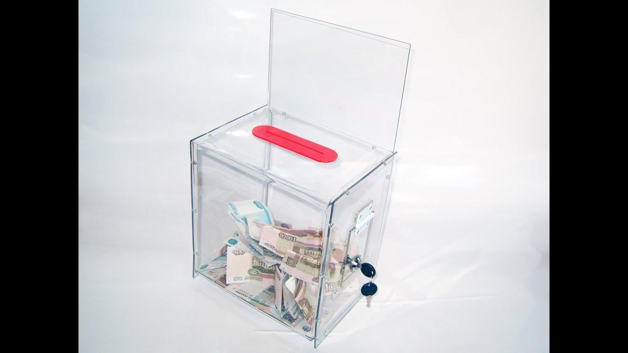Как сделать коробку для пожертвований