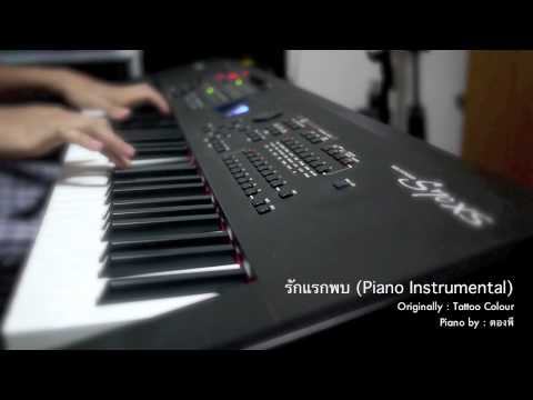 Tattoo Colour - รักแรกพบ (Piano Cover)