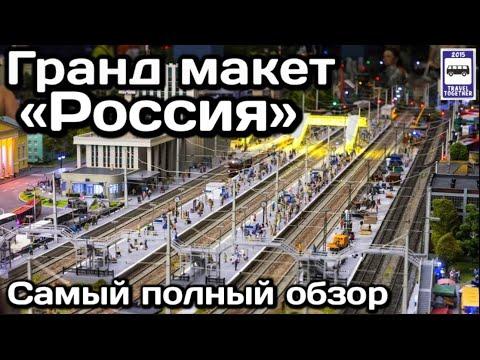 Гранд Макет Россия. Самый полный обзор | Grand Model Russia