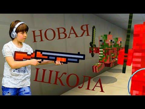 Майнкрафт РЭП Новая школа. Игробой Адриан и Видео песня!