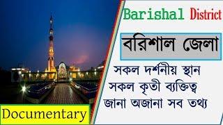 বরিশাল জেলার সকল দর্শনীয় স্থান very informative Barishal district documentary   helpful for bcs