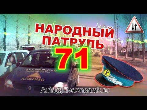 Народный Патруль 71 - Комиссар (18+)