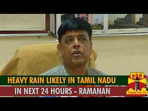 Heavy Rain Likely in Tamil Nadu : Ramanan, Director of Regional Meteorological Department