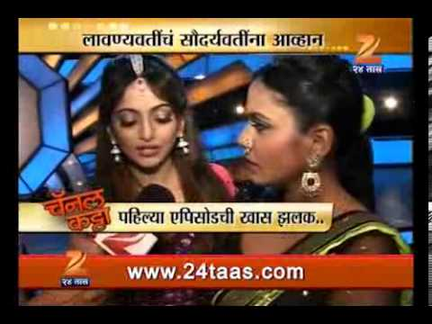 Channel Katta Eka Peksha Ek Firest Episode Preview 2706