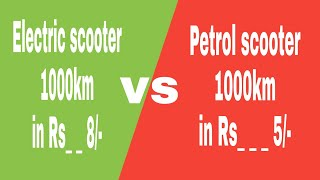 E bike vs Petrol scooter 1000km running cost