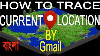 How To Trace Location By Gmail BANGLA/100%FAKE all tutorial Trace location By cell number