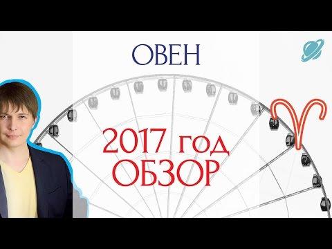 Гороскоп для Водолеев на май 2017 года
