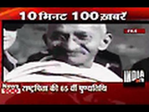65th Anniversary of Mahatma Gandhi's Death - India TV