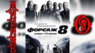 Мнение О- Форсаж 8 (The Fate of the Furious)