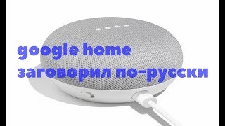 Google Home заговорил по-русски