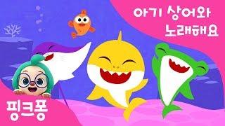 안녕 아기 상어 | 아기상어와 노래해요 | 상어가족 | 동물동요 | 핑크퐁! 인기동요