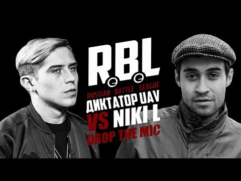 RBL: ДИКТАТОР UAV VS NIKI L (DROP THE MIC, АНОНС)