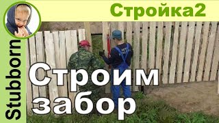 Строим забор (We Build fence)