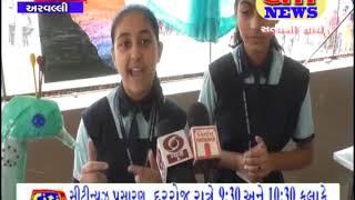 Aravalli : Genius School Ma Science Fair Karavama Avyo Citi News