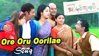 Abhiyum Naanum | Tamil Movie Video Songs | Ore Oru Oorilae Video Song | Trisha Songs | Trisha Dance
