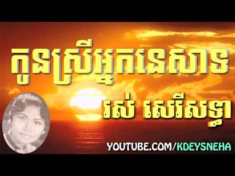 Khmer movie koun kromom neak srae part 1