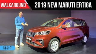 2018 New Maruti Suzuki Ertiga Launched In India, Detailed Overview