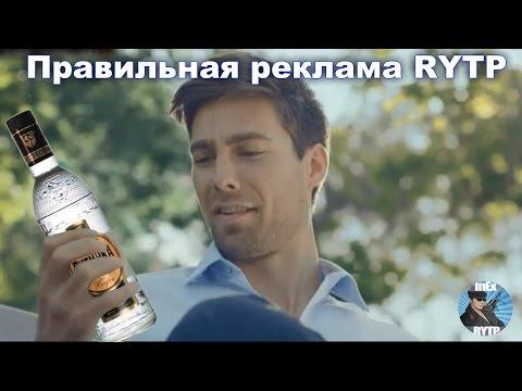 Правильная реклама RYTP