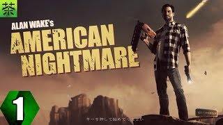 #1【Alan Wake's American Nightmare】Mr.XXXXXの夢の続き【モル茶碗】