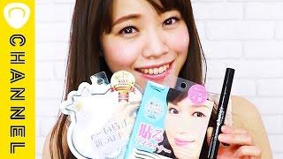 目元メイク時短アイテム3選!Makeup Eye Short Hour Item 3!