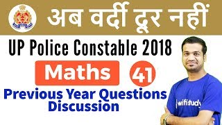 10:30 PM - UP Police 2018 | Maths by Naman Sir | Previous Year Questions Discussion