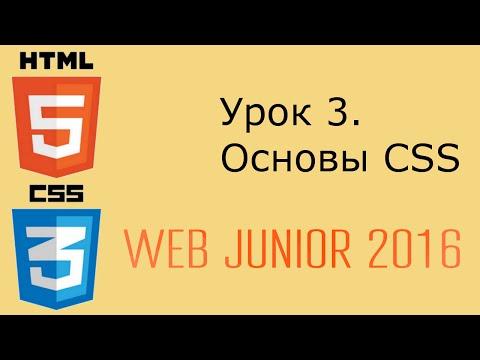Web Junior 2016 - урок 3. Основы CSS