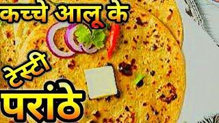 कच्चे आलू से बनाए आलू के पराठे -झटपट आलू के पराठे की विधि -Aloo paratha Recipe -Aloo paratha- Alu