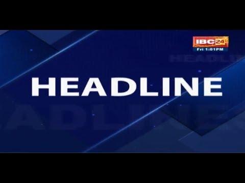 News Headline | 1:00 PM | 05 October 2018 | अबतक की बड़ी ख़बरें