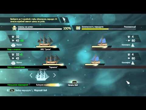 Assassin's Creed IV - Black Flag _ Играем во Флот Кенуэя