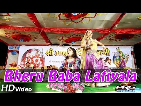 Bheruji Popular Bhajan | bhairu Baba Latiyala | Rajasthani Live Bhajan 2014 | Nutan Gehlot Dance video