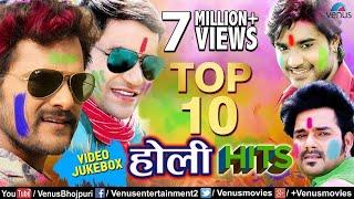 Top 10 हाेली Hits | भाेजपुरी के सुपरहिट Holi Songs | VIDEO JUKEBOX | Latest Bhojpuri Holi Songs 2018