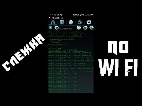 JK Как следить по wi fi с андроид телефона обзор intercepter ng