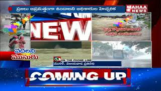 Arrival Stops For Kostha Andhra Due To Heavy Floods