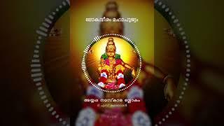 Viprapoojyam Viswavandhyam  Ayyappa Namaskara Shlo
