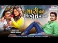 Tu Mari Nai To Koini Nai   Video Song   Jignesh Kaviraj