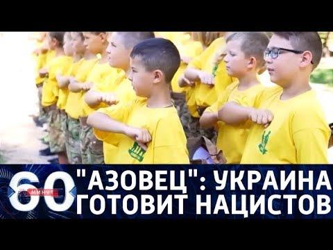 60 минут. Азовец принимает новую смену: Украина готовит поколение радикалов. От 14.08.2018