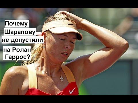 Почему Шарапову не допустили на Ролан Гаррос? Новости Тенниса