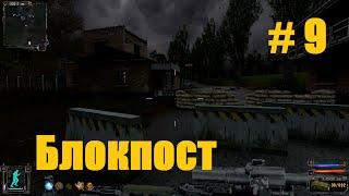 Прохождение СТАЛКЕР Тень Чернобыля - Часть 9: Блокпост