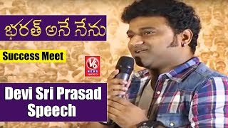 Devi Sri Prasad Speech At Bharat Ane Nenu Success Meet | Mahesh Babu | Koratala Siva