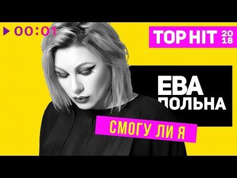 Ева Польна - Смогу ли я I Official Audio | 2018