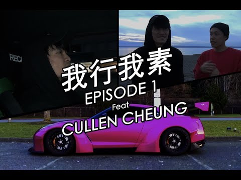 我行我素 Episode 1 Feat. Cullen Cheung (第一集)