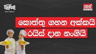 2021-08-23 | Neth Fm Balumgala
