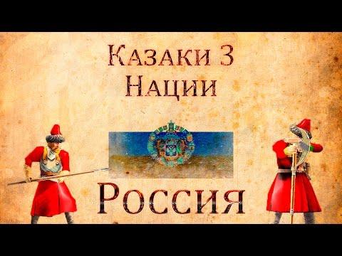 Казаки 3 Нации: Россия