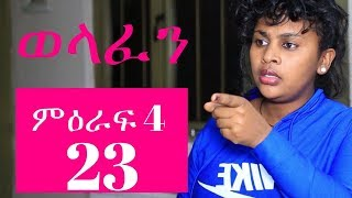 Welafen Drama Season 4 Part 23 - Ethiopian Drama  By EBS TV